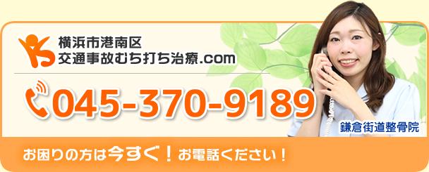 横浜市港南区 鎌倉街道整骨院の電話番号:045-370-9189