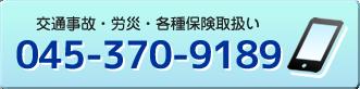 横浜市港南区鎌倉街道整骨院の電話番号:045-370-9189