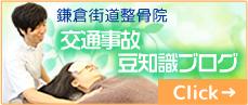 横浜市港南区交通事故むち打ち治療.comのブログ