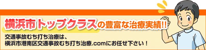 横浜市港南区交通事故むち打ち治療.comは横浜市トップクラスの豊富な治療実績