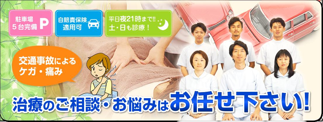 横浜市港南区交通事故むち打ち治療.comのメイン画像