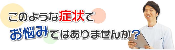 このような症状でお悩みではありませんか? 横浜市港南区交通事故むち打ち治療.com