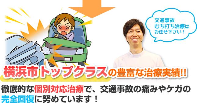 横浜市トップクラスの豊富な治療実績