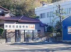 横浜市港南区交通事故むち打ち治療.comの鎌倉街道整骨院 駐車写真