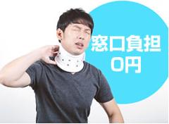 横浜市港南区交通事故むち打ち治療.comは自賠責保険適用可!
