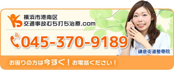 横浜市港南区交通事故むち打ち治療.comのtel:045-370-9189