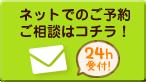 横浜市港南区鎌倉街道整骨院のネットでのご予約はこちら