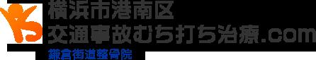 横浜市港南区交通事故むち打ち治療.com