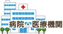 病院が得意とする治療