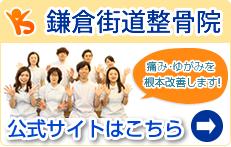 鎌倉街道整骨院の公式サイトはこちら